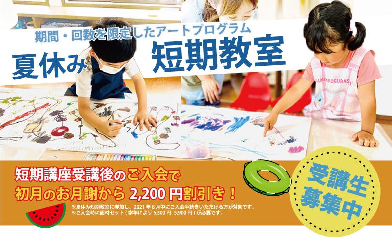 夏休みアートスクール小学生
